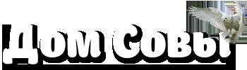 Дом Совы - астрология, гороскоп, прогнозы